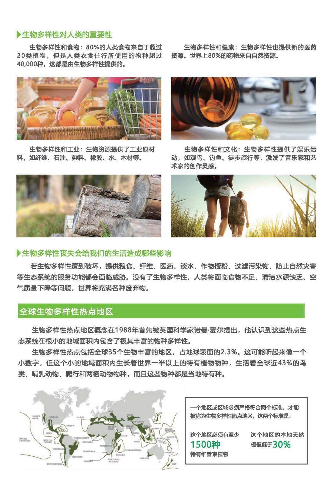生物多樣性小百科(三).jpg