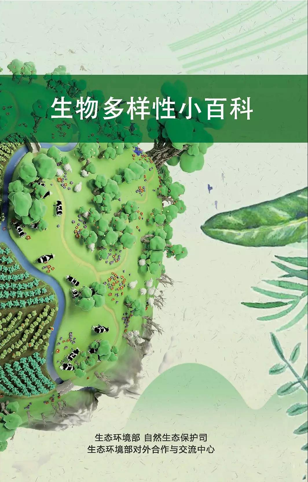 生物多樣性小百科(一).jpg